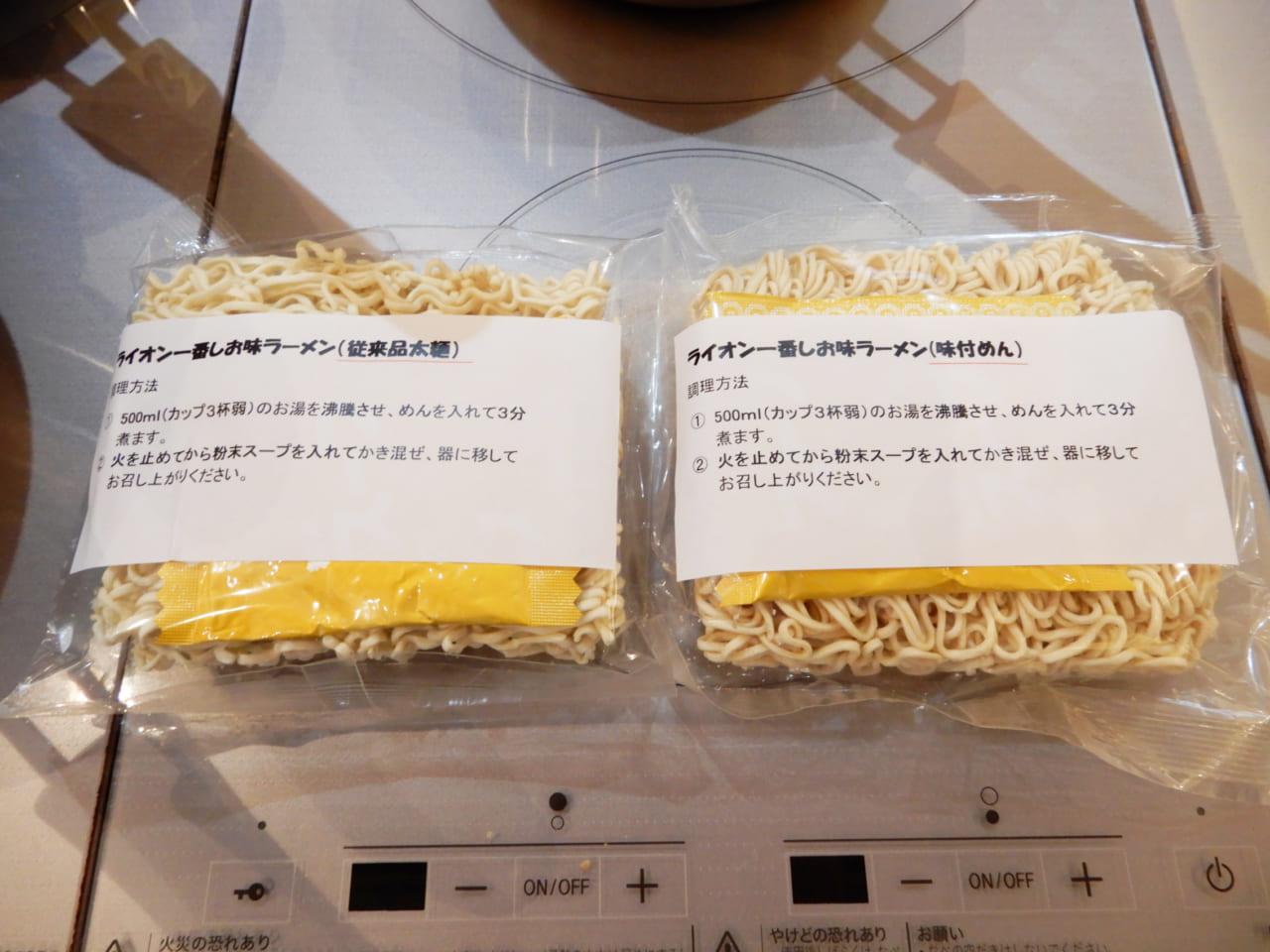 ヒロセ通商キャンペーンラーメン
