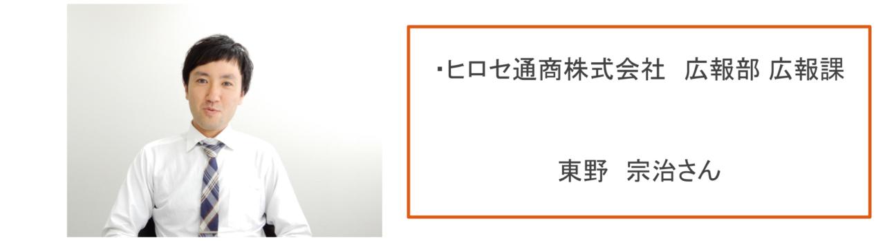 ヒロセ通商広報部広報課東野さんプロフィール