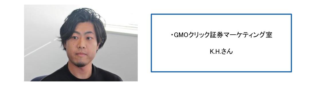 GMOクリック証券のK.Hさんpc
