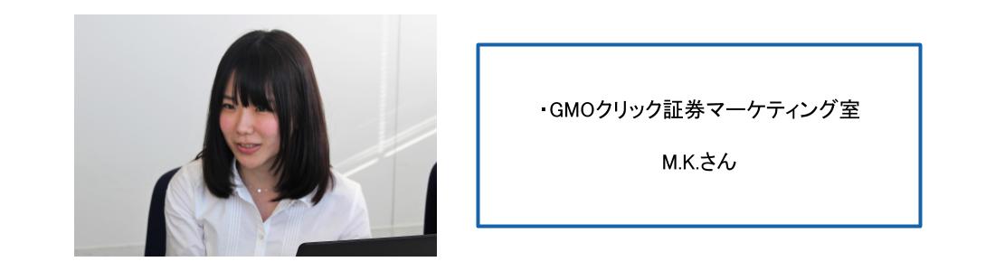 GMOクリック証券のM.Kさんpc
