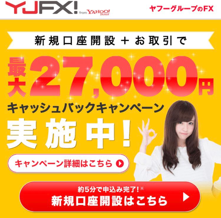 YJFX!公式HPキャプチャ