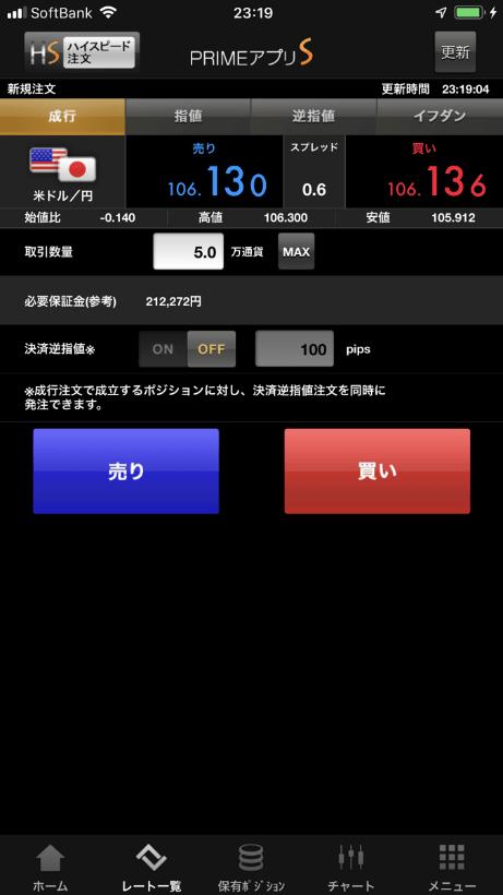 PrimeアプリSの注文画面