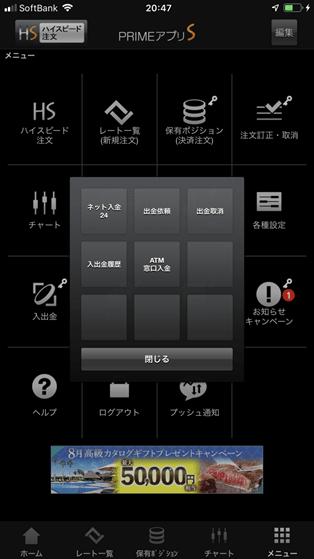 PrimeアプリSのメニュー画面