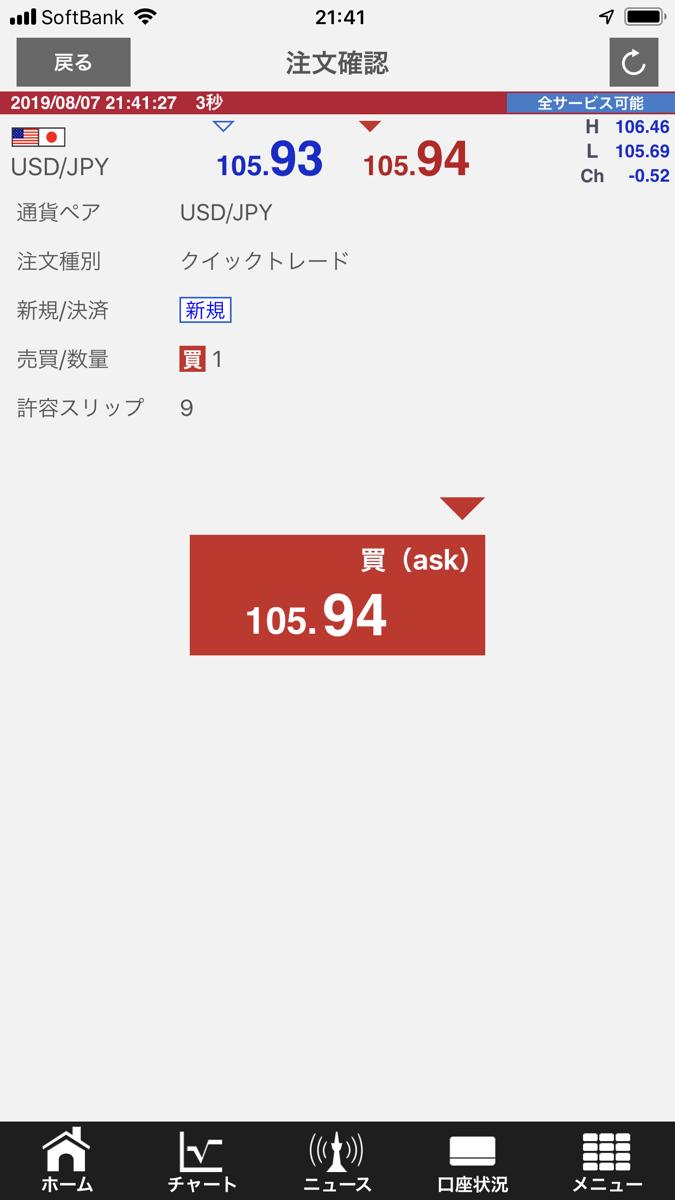 外為オンラインのスマホアプリの注文画面