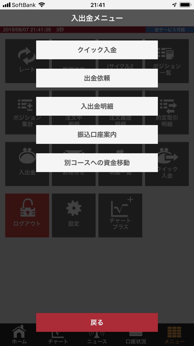 外為オンラインのスマホアプリの出金画面