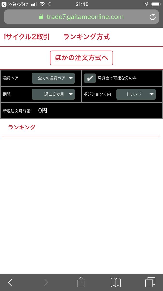 外為オンラインのスマホアプリのiサイクル注文画面
