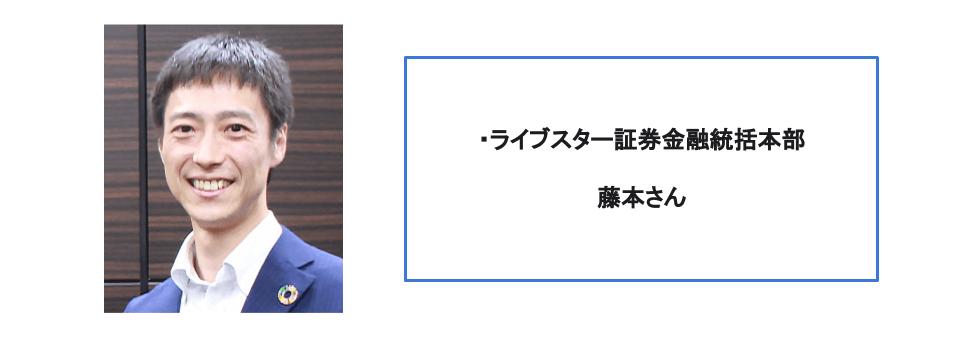 ライブスター証券藤本様プロフィール