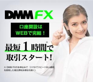 DMMFXのLPキャプチャ_SP