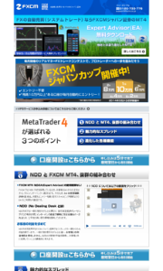 FXCM・MT4