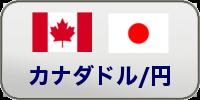カナダドル/円