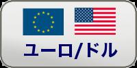 ユーロ/ドル