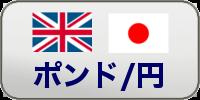 ポンド/円