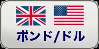 ポンド/ドル