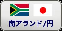南アランド/円