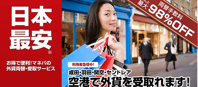 外貨両替が日本最安