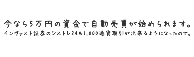 シストレ24は1000通貨で取引が始められます。