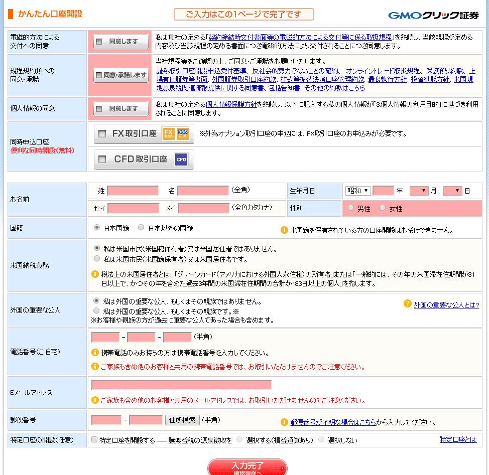 フードバック名鑑
