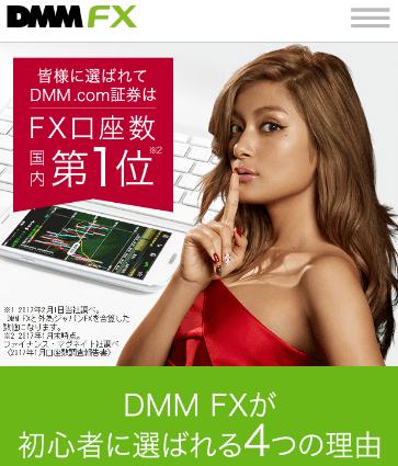 DMMFX_314