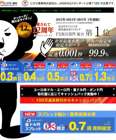 ヒロセ通商_314