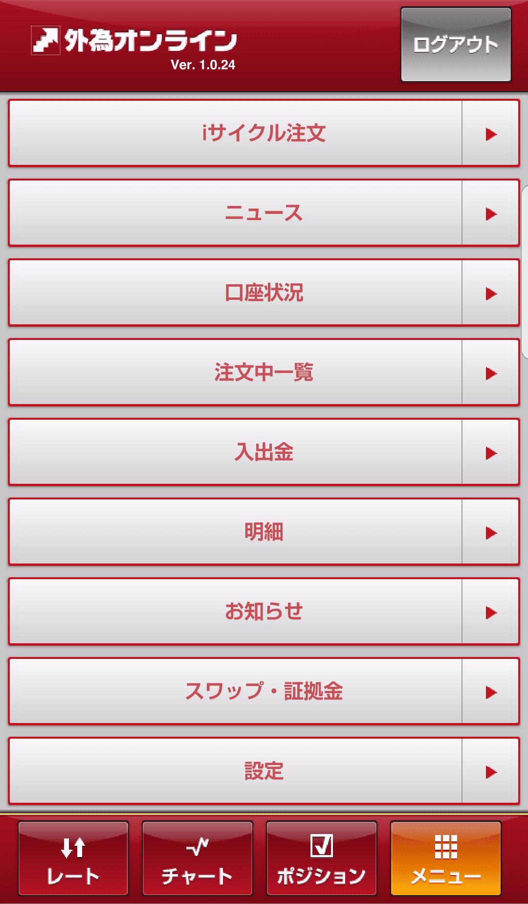 外為オンラインSPアプリPCandroid4